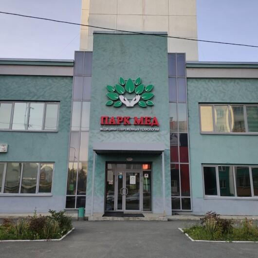 Медицинский центр «Парк Мед», фото №4