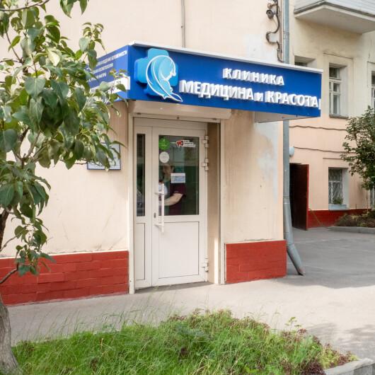 Медицина и Красота на Павелецкой, фото №1