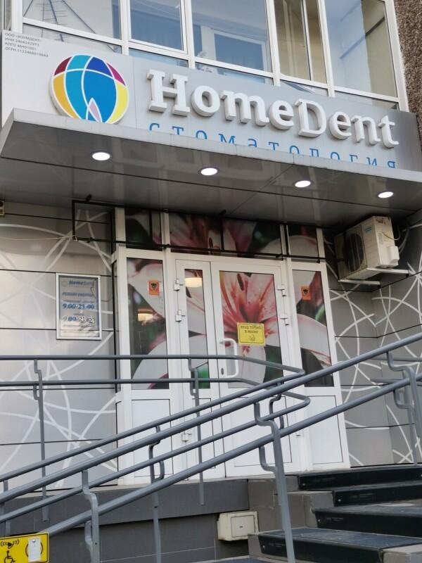 Стоматология «Хоумдент» на Судостроительной