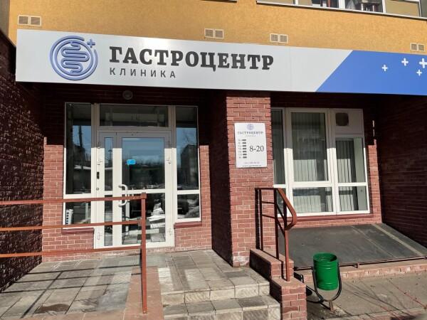 Медицинский центр «Гастроцентр» на Белозерской