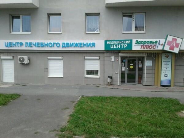 «Здоровье Плюс» на Уральских рабочих