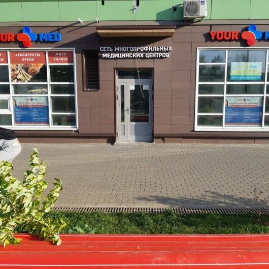YOURMED на Новотушинской, фото №2