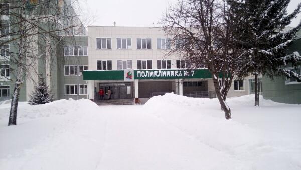 Городская поликлиника №7