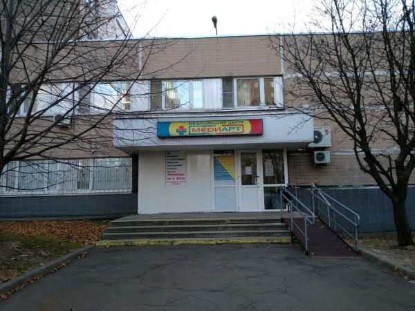 Медицинский центр «МедиАрт» на Скульптора Мухиной