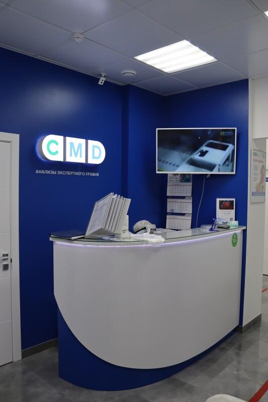CMD Одинцово, медицинская клиника