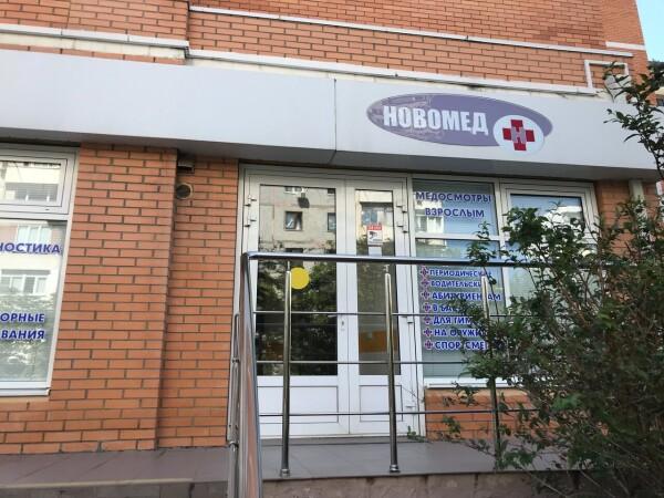 Медицинский центр «Новомед Н» на Пионерской