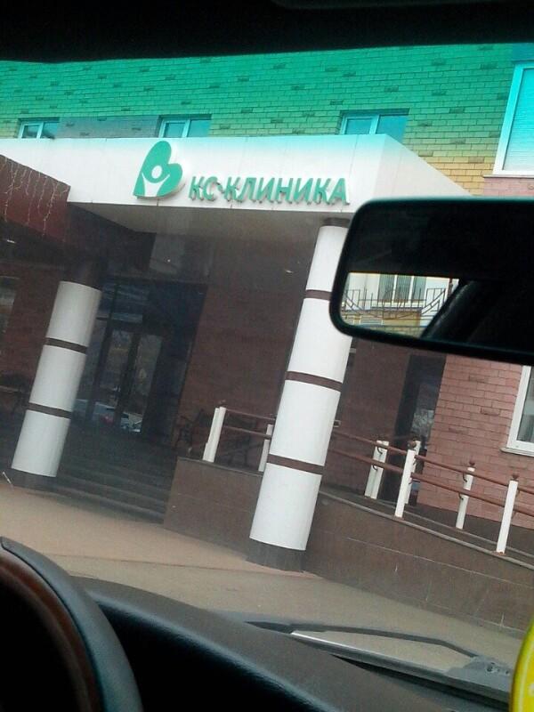 Медицинский центр «КС-КЛИНИКА»