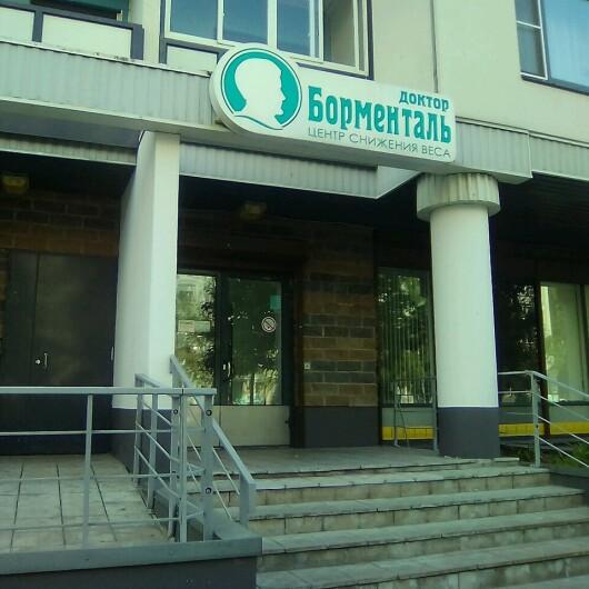 Центр Доктор Борменталь на Асафьева, фото №1