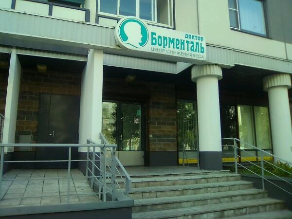 Центр Доктор Борменталь на Асафьева