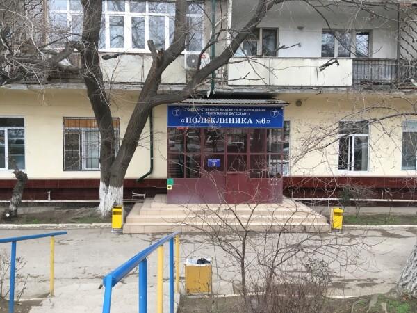 Поликлиника № 6