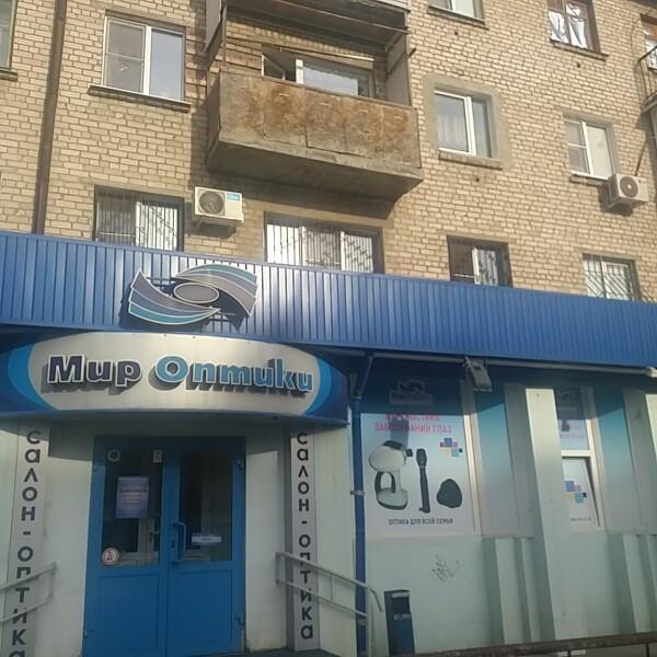 Офтальмологический кабинет «Мир оптики» на Титова