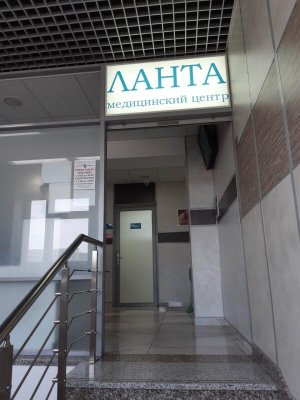 Медицинский центр «Ланта»