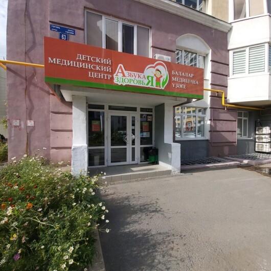 Детский медицинский центр «Азбука здоровья», фото №3