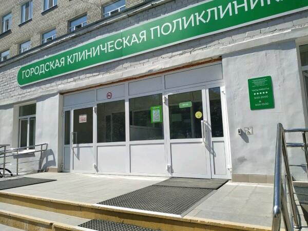 Поликлиника №5 на Куйбышева 111