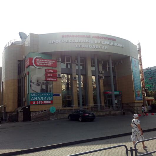 «Прогрессивные Медицинские Технологии» на Комсомольском 45а, фото №1