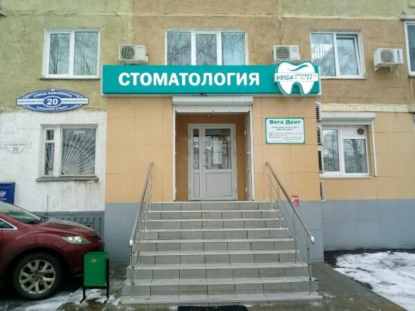 Стоматология «Вега Дент» на Коваленко