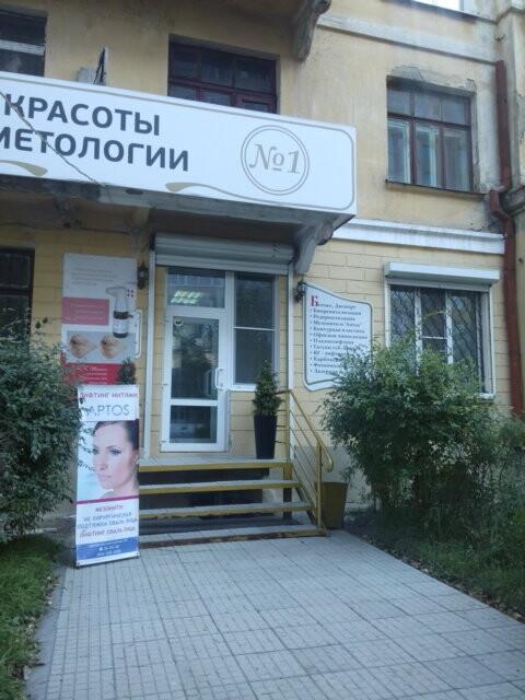 «Центр красоты и косметологии №1»