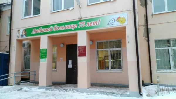 Детская больница №1 на Рыбацкой