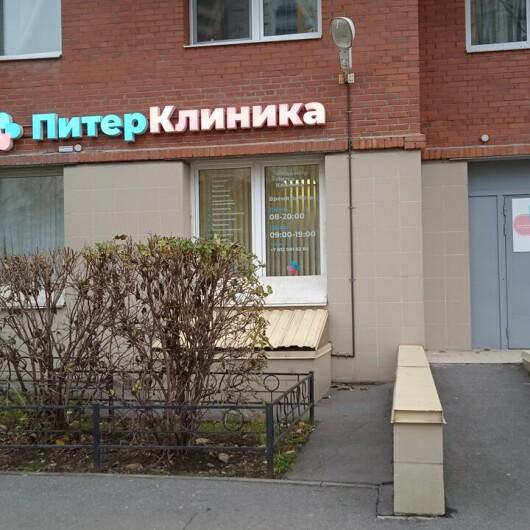 ПитерКлиника, фото №3