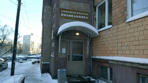 Стоматологическая поликлиника Нижегородского района
