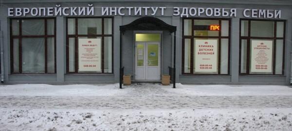 Многопрофильная клиника На проспекте Ленина 21
