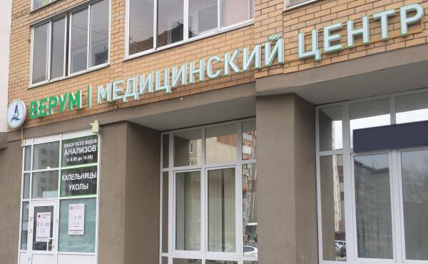 Клиника ВЕРУМ, клиника гормонального здоровья