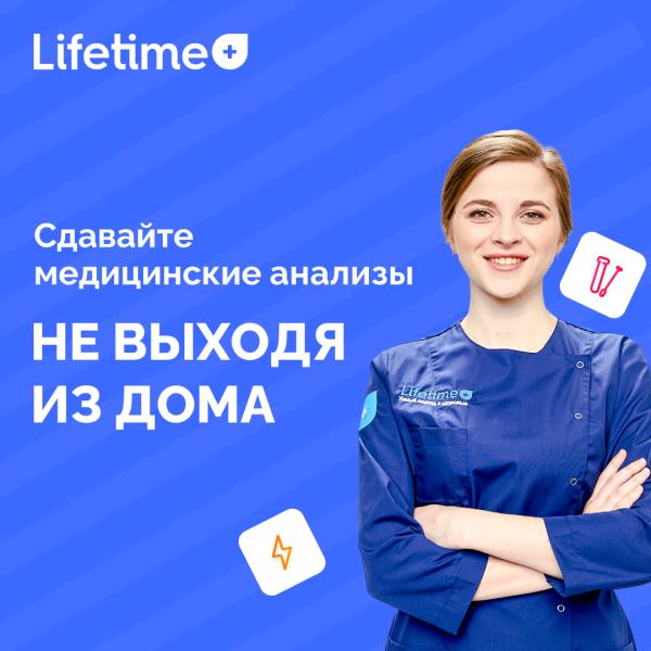 Lifetime+, цифровая выездная лаборатория