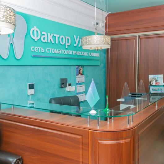 Сеть стоматологий Фактор Улыбки, фото №2