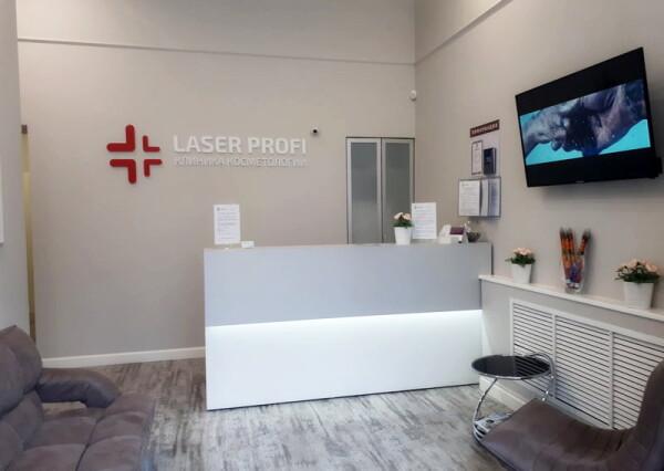 Laser Profi, Клиника косметологии