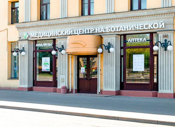 Медицинский Центр на Ботанической, многопрофильная клиника