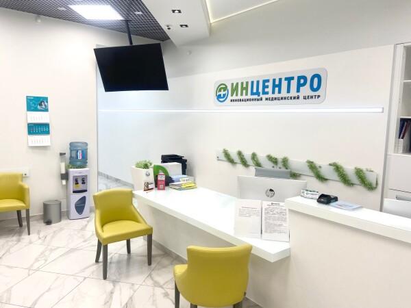 Клиника Инцентро, многопрофильный медицинский центр