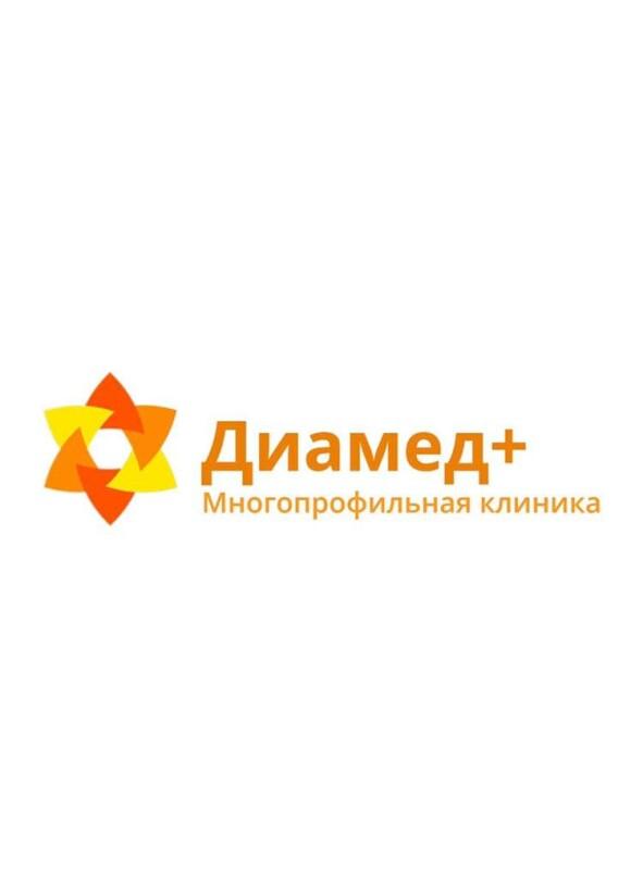 ДИАМЕД ПЛЮС, многопрофильная клиника