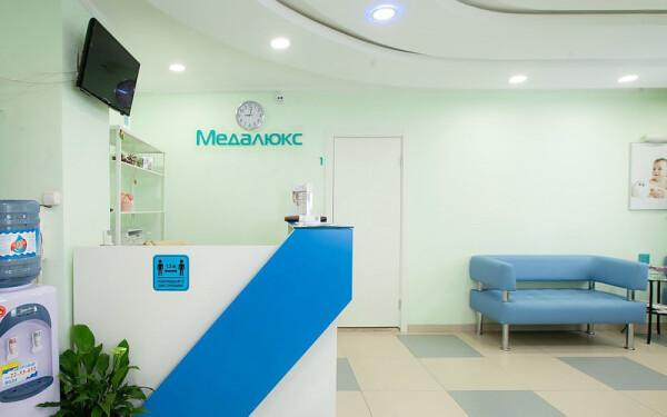 Медалюкс, многопрофильный медицинский центр
