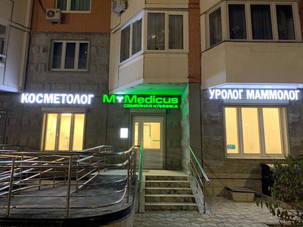 MyMedicus, Семейная клиника