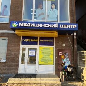 Медицинский Центр Семейного Здоровья и Красоты, Медицинский центр для всей семьи